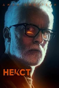 Некст (2020)